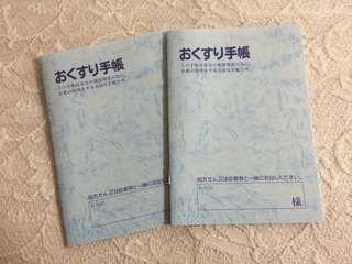 20160117_おくすり手帳.JPG